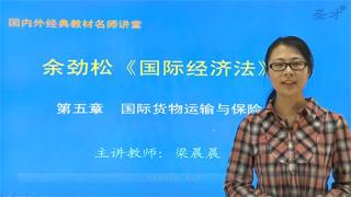 余劲松《国际经济法》(第3版)网授精讲班【教材精讲+考研真题串讲】