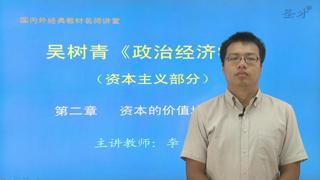 吴树青《政治经济学(资本主义部分)》网授精讲班【教材精讲+考研真题串讲】