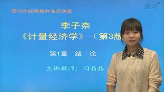 李子奈《计量经济学》(第3版)网授精讲班【教材精讲+经典习题串讲】
