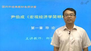 尹伯成《宏观经济学简明教程》(第6版)网授精讲班【教材精讲+考研真题串讲】