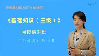 2020年助理理财规划师(三级)《基础知识》网授精讲班【教材精讲+真题串讲】