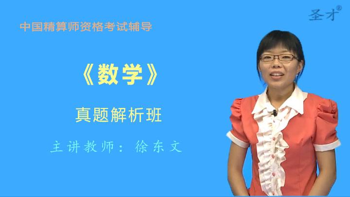 中国精算师《数学》真题解析班(网授)