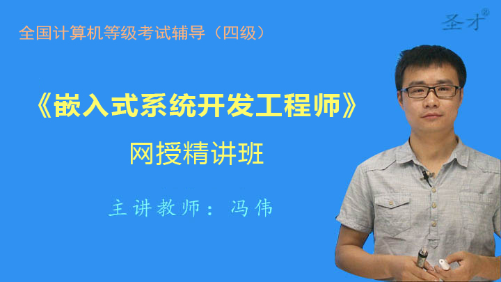 2021年全国计算机等级考试《嵌入式系统开发工程师(四级)》网授精讲班【教材精讲+真题串讲】
