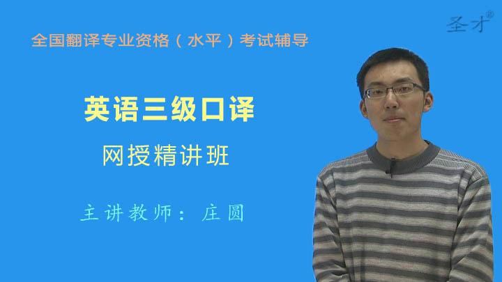 2021年5月全国翻译专业资格(水平)考试英语三级口译网授精讲班