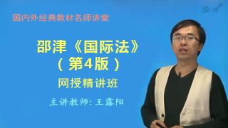 邵津《国际法》(第4版)网授精讲班【教材精讲+考研真题串讲】