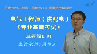 注册电气工程师(供配电)《专业基础考试》真题解析班(网授)