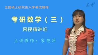 2021年考研数学(三)网授精讲班【大纲精讲+真题串讲】