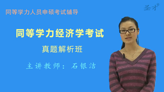 同等学力申硕《经济学科综合水平考试》真题解析班(网授)