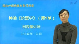 博迪《投资学》(第9版)网授精讲班【教材精讲+考研真题串讲】