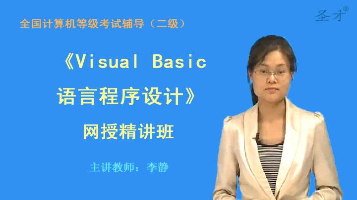 2020年全国计算机等级考试《二级Visual Basic语言程序设计》网授精讲班【教材精讲+真题串讲】