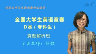 全国大学生英语竞赛D类(专科生)真题解析班(网授)