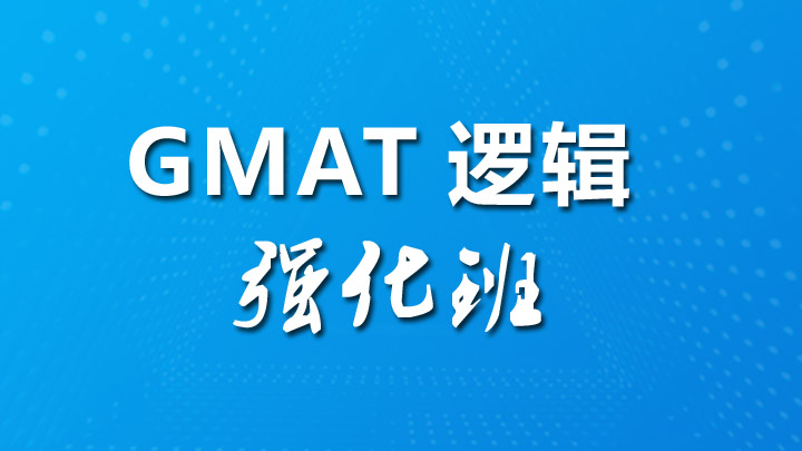 2021年GMAT逻辑强化班