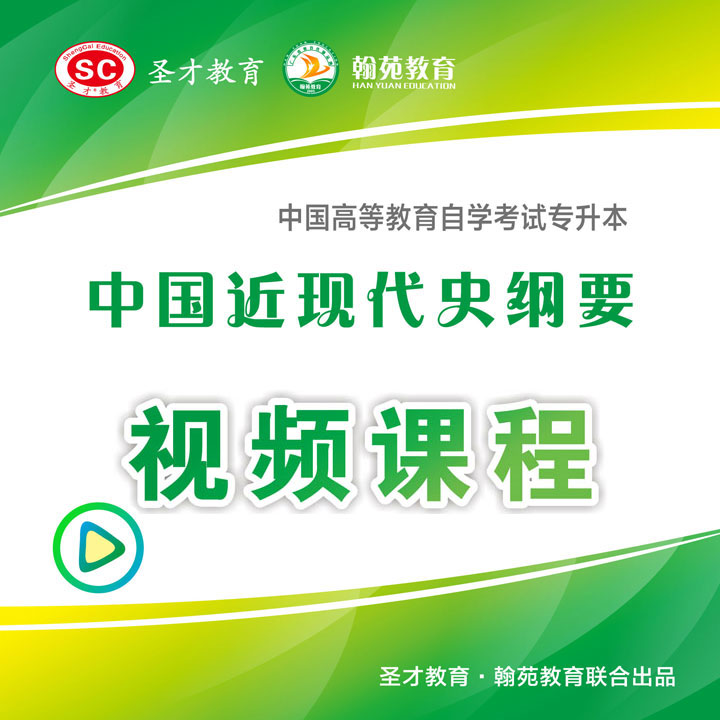 全国自考《中国近现代史纲要》公共基础课