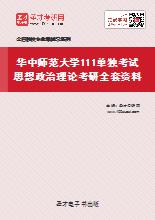 2021年华中师范大学111单独考试思想政治理论考研全套资料