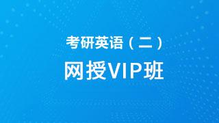 2021年考研英语(二)网授VIP班