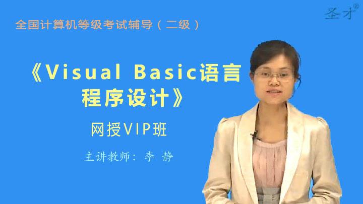 2020年全国计算机等级考试《二级Visual Basic语言程序设计》网授VIP班