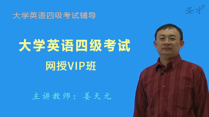 2020年12月大学英语四级考试网授VIP班