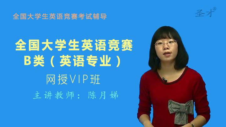 2021年全国大学生英语竞赛B类(英语专业)网授VIP班