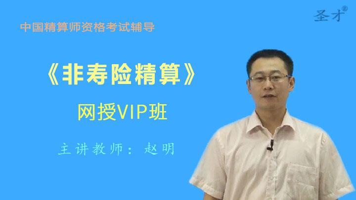 2020年秋季中国精算师《非寿险精算》网授VIP班