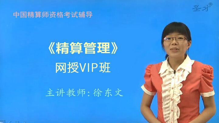 2020年秋季中国精算师《精算管理》网授VIP班