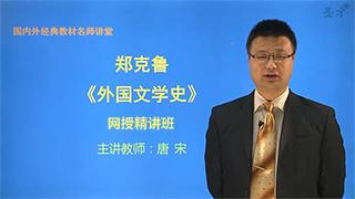 郑克鲁《外国文学史》网授精讲班【教材精讲】