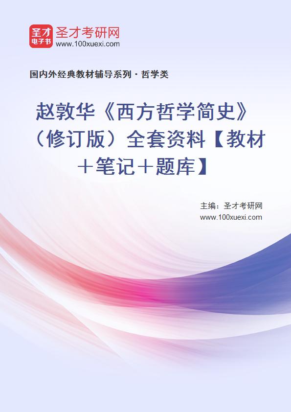 赵敦华《西方哲学简史》(修订版)全套资料【教材+笔记+题库】
