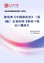 孙培青《中国教育史》(第4版)全套资料【教材+笔记+题库】