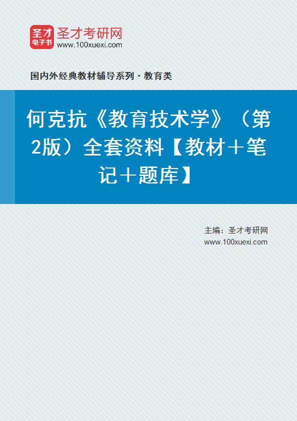 何克抗《教育技术学》(第2版)全套资料【教材+笔记+题库】
