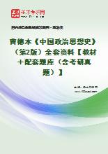 曹德本《中国政治思想史》(第2版)全套资料【教材+笔记+题库】