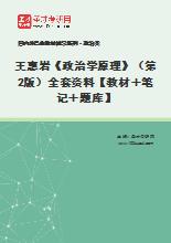 王惠岩《政治学原理》(第2版)全套资料【教材+笔记+题库】