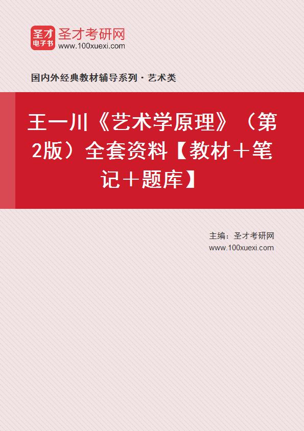 王一川《艺术学原理》(第2版)全套资料【教材+笔记+题库】
