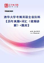2020年清华大学考博英语全套资料【历年真题+词汇(视频讲解)+题库】