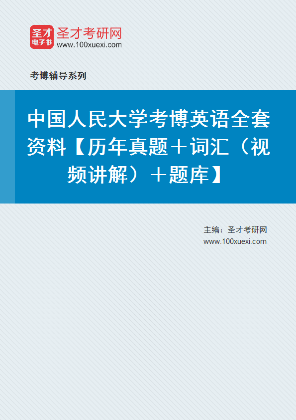 2020年中国人民大学考博英语全套资料【历年真题+词汇(视频讲解)+题库】