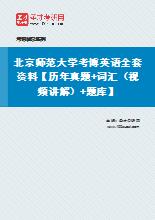 2020年北京师范大学考博英语全套资料【历年真题+词汇(视频讲解)+题库】
