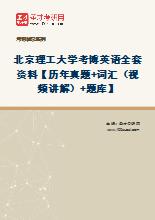 2020年北京理工大学考博英语全套资料【历年真题+词汇(视频讲解)+题库】