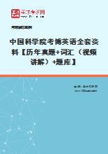 2020年中国科学院考博英语全套资料【历年真题+词汇(视频讲解)+题库】