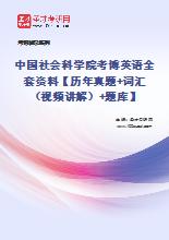 2020年中国社会科学院考博英语全套资料【历年真题+词汇(视频讲解)+题库】