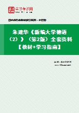 朱建华《新编大学德语(2)》(第2版)全套资料【教材+学习指南】
