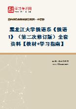 黑龙江大学俄语系《俄语1》(第二次修订版)全套资料【教材+学习指南】