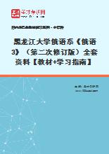 黑龙江大学俄语系《俄语3》(第二次修订版)全套资料【教材+学习指南】