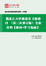 黑龙江大学俄语系《俄语2》(第二次修订版)全套资料【教材+学习指南】