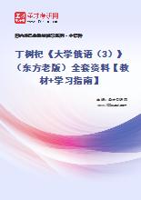 丁树杞《大学俄语(3)》(东方老版)全套资料【教材+学习指南】