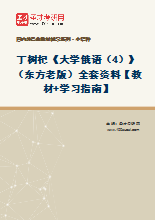 丁树杞《大学俄语(4)》(东方老版)全套资料【教材+学习指南】