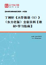 丁树杞《大学俄语(5)》(东方老版)全套资料【教材+学习指南】