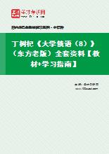 丁树杞《大学俄语(8)》(东方老版)全套资料【教材+学习指南】