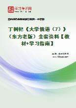 丁树杞《大学俄语(7)》(东方老版)全套资料【教材+学习指南】