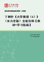 丁树杞《大学俄语(6)》(东方老版)全套资料【教材+学习指南】