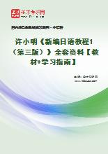 许小明《新编日语教程1(第三版)》全套资料【教材+学习指南】