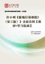 许小明《新编日语教程2(第三版)》全套资料【教材+学习指南】