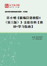许小明《新编日语教程4(第三版)》全套资料【教材+学习指南】